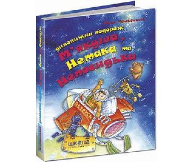 Удивительное путешествие Мякиша, Нетака и Непоседы укр - Издательство Школа - ISBN 1090068