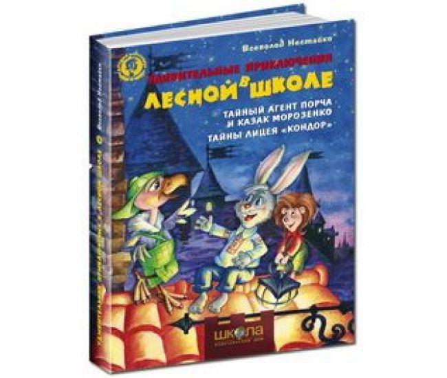 Удивительные приключения в лесной школе Тайный агент Порча и казак Морозенко. Тайны лицея Кондор рус