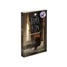 Варта в игре - Издательство АССА - ISBN 978-617-7385-55-3