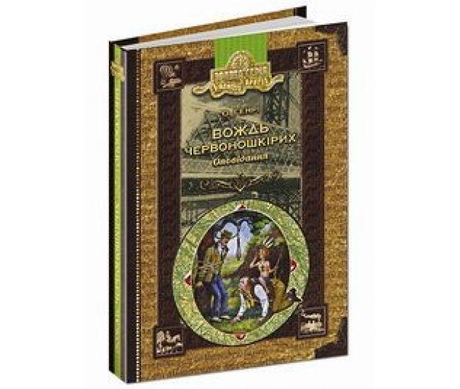 Вождь краснокожих. Рассказы (укр) - Издательство Школа - ISBN 1090016