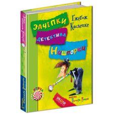 Зацепки детектива Сыщика - Каникулы детектива Сыщика - Издательство Школа - ISBN 1090296