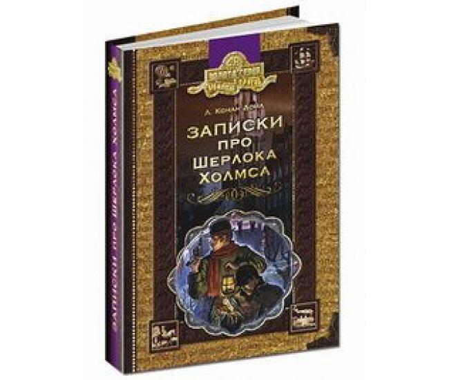 Записки о Шерлоке Холмсе - Издательство Школа - ISBN 1090019