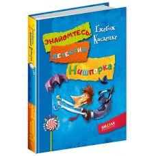 Знакомьтесь: детектив Сыщик - Новые хлопоты детектива Сыщика - Издательство Школа - ISBN 1090295