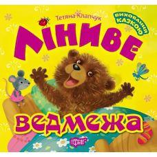 Воспитание сказкой - Ленивый медвежонок - Издательство Торсинг - ISBN 978-966-939-729-4
