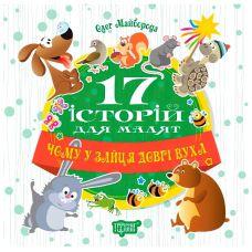 17 историй для малышей. Почему у зайца длинные уши - Издательство Торсинг - ISBN 978-966-939-452-1