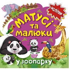Наклейки малышам. Мамочки и дети в зоопарке - Издательство Торсинг - ISBN 9789669397638