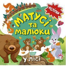 Наклейки малышам. Мамочки и дети в лесу - Издательство Торсинг - ISBN 9789669397621