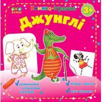 Книга игрушка УЛА Джунгли