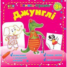 Книга - игрушка: Джунгли - Издательство УЛА - ISBN 978-617-7576-54-8