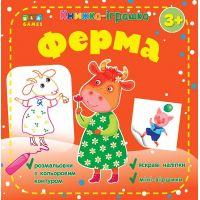 Книга игрушка УЛА Ферма