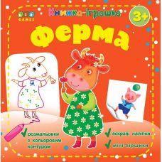 Книга - игрушка: Ферма - Издательство УЛА - ISBN 978-617-7576-53-1