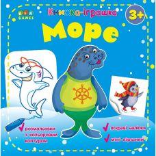 Книга - игрушка: Море - Издательство УЛА - ISBN 978-617-7576-56-2