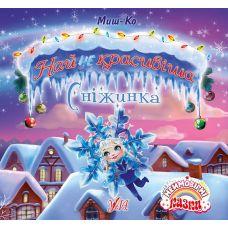 Самая некрасивая Снежинка. Невероятные сказки - Издательство УЛА - ISBN 1040200
