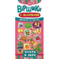 Стишки с наклейками: Фрукты и овощи - Издательство УЛА - ISBN 978-966-284-643-0