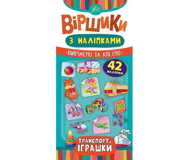 Стишки с наклейками: Транспорт, Игрушки - Издательство УЛА - ISBN 978-966-284-642-3