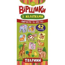 Стишки с наклейками: Животные - Издательство УЛА - ISBN 978-966-284-641-6