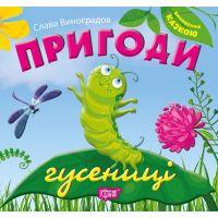 Воспитание сказкой Торсинг Приключения гусеницы
