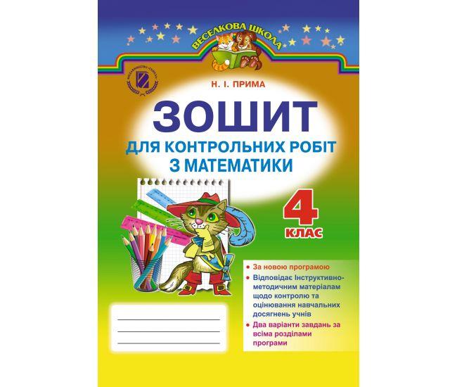 Математика 4 класс: Тетрадь для контрольных работ (Прима) - Издательство Генеза - ISBN 978-966-11-0572-9