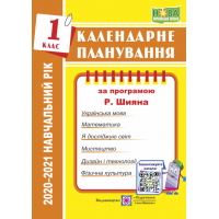 НУШ Календарное планирование Пiдручники i посiбники 1 класс по программе Шияна