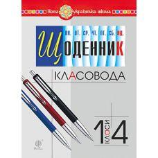 НУШ.  Дневник классовода. 1-4 классы - Издательство Богдан - ISBN 978-966-10-5762-2