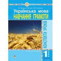 НУШ. Украинский язык. 1 класс. Конспекты уроков. Часть 1 (к учебнику Чумарной)