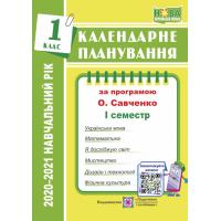 НУШ Календарное планирование Пiдручники i посiбники 1 класс  I семестр по программе Савченко