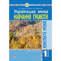НУШ. Украинский язык 1 класс. Конспекты уроков. Часть 2 (к учебнику Чумарной)