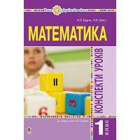 НУШ. Математика 1 класс. Конспекты уроков (к учебнику Будной)
