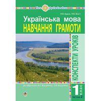 НУШ. Украинский язык 1 класс. Конспекты уроков. Часть 2 (Букварь Вашуленко)