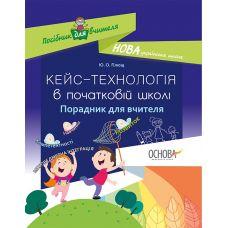 НУШ. Кейс-технология в начальной школе. Руководство для учителя - Издательство Основа - ISBN 978-617-00-3495-3