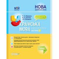 НУШ Мой конспект Основа Украинский язык 1 класс. 1 часть (к учебнику Пономаревой)