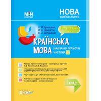 НУШ Мой конспект Основа Украинский язык 1 класс 1 часть (к учебнику Вашуленко)
