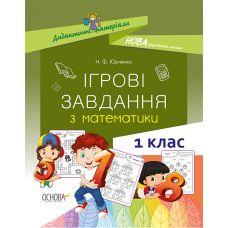 НУШ Основа Игровые задачи по математике 1 класс - Издательство Основа - ISBN 9786170039255