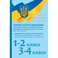 НУШ Типичные образовательные программы Ранок разработанные под руководством Савченко 1-4 классы
