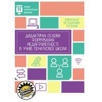 НУШ Дидактические основы формирования медиаграмотности у учащихся начальной школы Соняшник