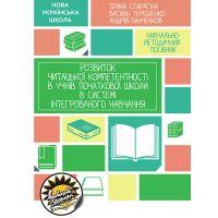 НУШ Развитие читательской компетентности учащихся начальной школы Соняшник в системе интегрированного обучения