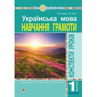 НУШ. Украинский язык 1 класс. Конспекты уроков. Часть 1 (Букварь Вашуленко)