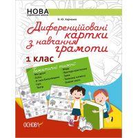 НУШ Основа Дифференцированные карточки по обучению грамоте 1 класс Часть 1