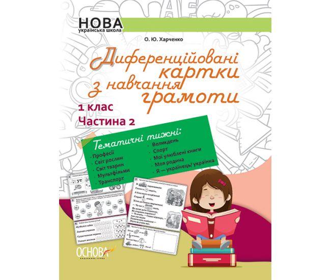НУШ. Дифференцированные карточки по обучению грамоте. 1 класс. Часть 2 - Издательство Основа - ISBN 9786170036322
