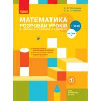 НУШ. Математика 1 класс. Разработки уроков к учебнику Скворцовой (1 часть)