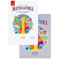 НУШ. Математика 1 класс. Разработки уроков к учебнику Гись (две части)