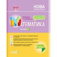 НУШ Мой конспект Основа Математика 1 класс 2 часть (к учебнику Листопад)