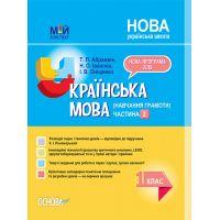 НУШ Мой конспект Основа Украинский язык 1 класс 2 часть (к учебнику Пономаревой)