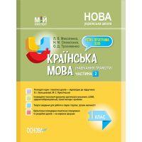 НУШ Мой конспект Основа Украинский язык (обучение грамоте) 1 класс 2 часть к учебнику Большаковой