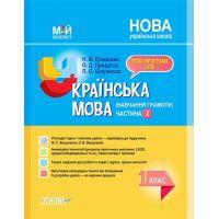 НУШ Мой конспект Основа Украинский язык 1 класс 2 часть (к учебнику Вашуленко)