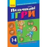 НУШ. Пальчиковые игры 1-4 класс. Учителю начальных классов
