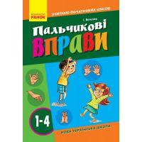НУШ. Пальчиковые упражнения 1-4 класс. Учителю начальных классов