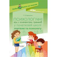 НУШ Основа Психологические игры с элементами тренингов в начальной школе