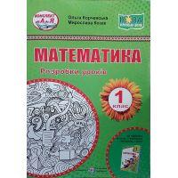 Разработки уроков Пiдручники i посiбники Математика 1 класс 1 семестр (к учебнику Корчевская)