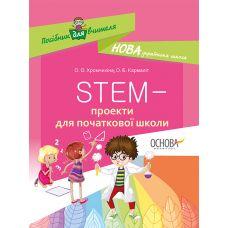 НУШ. STEM-проекты для начальной школы - Издательство Основа - ISBN 978-617-00-3850-0